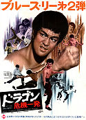 The Big Boss 1971 poster Bruce Lee Wei Lo