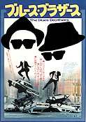 Blues Brothers Poster 51x72cm Japan NM original