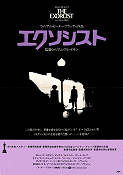 Exorcisten 1974 poster Max von Sydow William Friedkin