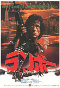 First Blood 1982 poster Sylvester Stallone Ted Kotcheff