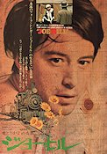 Joe Hill Poster 51x72cm Japan RO original