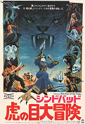 Sinbad and the Eye of the Tiger 1977 poster Patrick Wayne Sam Wanamaker