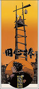 Yojimbo Akira Bell Tower Art Print signed No 188 of 250 1997 affisch
